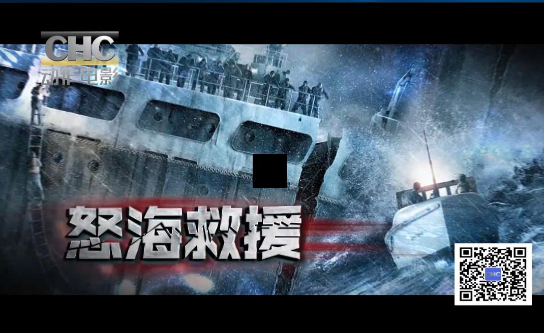 CHC动作电影频道2019年02月推荐