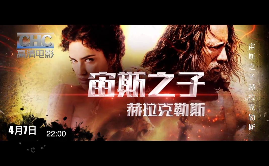 CHC高清电影频道2019年04月推荐