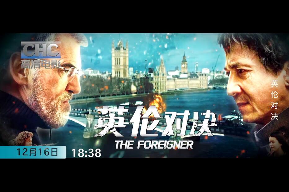 CHC高清电影频道2018年12月推荐