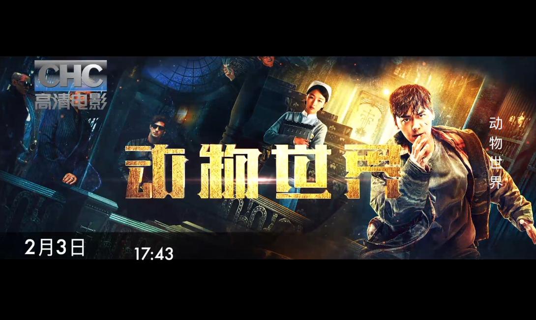 CHC高清电影频道2019年02月推荐